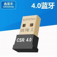 usb4.0蓝牙适配器 支持win8/10无线适配器 CSR4.0蓝牙音频接收器