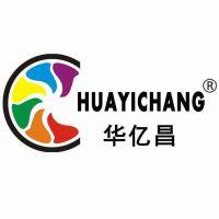 深圳市华亿昌化工颜料有限公司