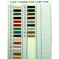 牦牛绒 有色毛纱线 2/48NM 5%牦牛绒 20%尼龙 20%晴纶 55%涤纶