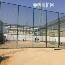 常年现货 新款促销 运动球场护栏网 勾花护栏 足球场围栏