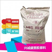 优价供应 ABS 台湾台化 AE8000 高强度 通用级 板材级 押出成型用