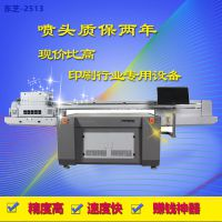 东莞小米手机壳UV平板喷绘机 华为手机外壳平板打印机