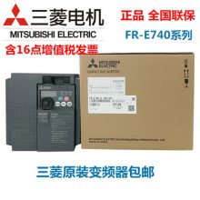 福瑞frf2_fr-e740-3.7k-cht三菱变频器频率设定3.7kw三相380v