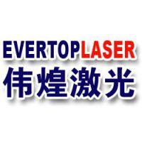 东莞市伟煌激光设备有限公司