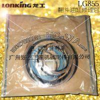 LONKING/龍工LG855鏟車_翻斗油缸_轉斗油缸_油封修理包