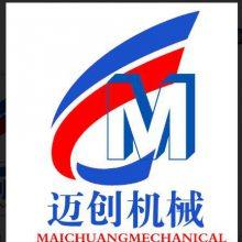 济南迈创液压机械有限公司