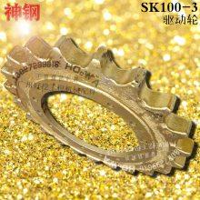 KOBELCO/神鋼SK100-3挖機底盤件驅動齒_神鋼100驅動輪
