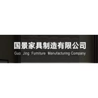 芜湖市国景家具制造有限公司