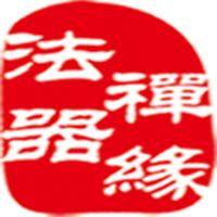 苍南县禅缘金属工艺品厂