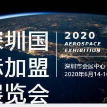 第12届深圳加盟展2020深圳餐饮美食加盟展6月