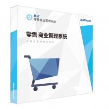 代理加盟连锁店收银软件 商云X 思迅品牌