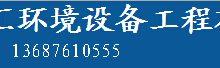 青岛鑫嘉汇环境设备工程有限公司
