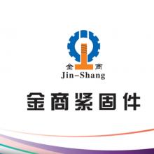 邯郸市永年区金商紧固件制造有限公司