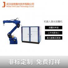 磨辊水冷壁风机机器人激光熔敷机