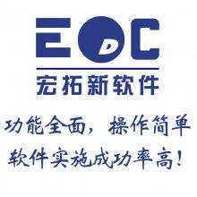 生产物料员用到系统erp哪个模块 EDC生产管理系统不限用户一次购买终身使用维护简单