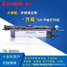 图王厂家直销木板uv打印机 家具板uv平板打印机 床头柜板数码彩打印机