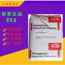 EVA 美国杜邦450 热熔级 耐候级 塑胶原料