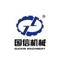 河南新国信机械制造有限公司