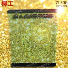LiuGong/柳工ZLG50G鏟車_前擋風玻璃_前防風_鋼化_玻璃