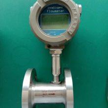 气油、柴油、甲醇、纯水液晶涡轮流量计 铭鸿仪表