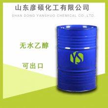 山东工业级乙醇 酒精多少钱一吨