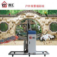 首汇墙体工业机 墙画机墙绘机 家装墙壁绘画机墙体彩绘机