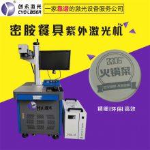 橡胶玩具紫外激光打标机 尼龙塑料UV紫外激光镭雕机