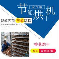 广州番禺工厂批发香菇木耳烘干机 小型香菇花菇蘑菇空气能烘干机
