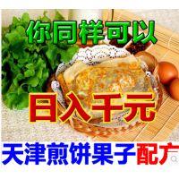 正宗天津煎饼果子配方技术美食小吃特色加盟秘方创业教程大全