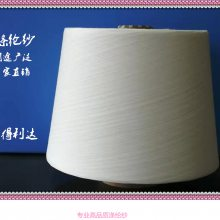 21支大化涤纶纱-气流纺涤纶纱