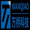 四川万桥科技有限公司