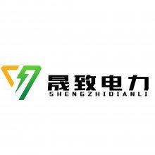 北京晟致电力科技有限公司