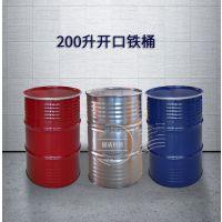 厂家供应200L开口铁桶208l开口桶烤漆桶镀锌桶200升铁桶 油漆桶
