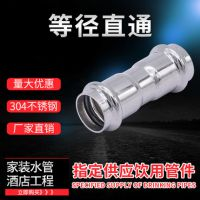 批发不锈钢卫生级卡压式等径直通 饮用水管卡压式等径直通