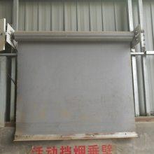 厂家直供山东固定钢质挡烟垂壁