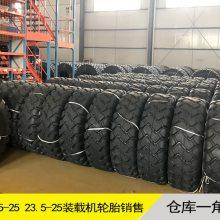 山西全国批发风神牌23.5-25轮胎适用于龙工855铲车