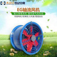 九洲节能管道风机EG-5.6A-4 轴流风机380v 排烟风机 ,1.1KW