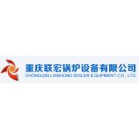 重庆联宏锅炉设备有限公司