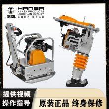 汽油冲击夯HS-75R 立式振动冲击夯