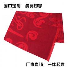 西安广告衫批发西安工作服厂家西安团体服定制年会红围巾礼品开门红可定制