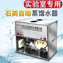 实验室不锈钢电热蒸馏水器