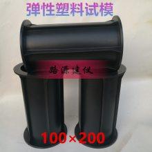 混凝土弹性试模 塑料弹性试模 弹性模量试模 150×300 直径100*200mm弹