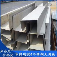 304不锈钢4米长天沟板无锡现货提供
