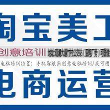 观澜清湖淘宝电商运营推广培训班_8年实战培训机构—新创意电商学院
