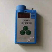 CTH1000一氧化碳测定器 一氧化碳传感器证件全