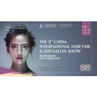 2019第11届中国发博会 2019中国国际沙龙节
