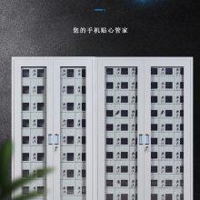浙江定制36门手机充电柜;专业金属手机充电柜厂家地址