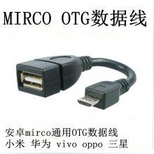 OTG线 华为三星小米typec安卓手机平板micro usb转接线V8数据线