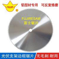 硬质合金超薄切割片 切光伏边框支架薄合金锯片 FUJIRESAW富士锯片 要修磨5-8次