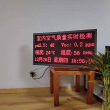 室内环境空气质量监测仪LED显示